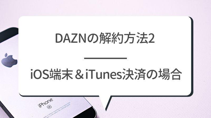 DAZNの解約方法2 iOS端末&iTunes決済の場合