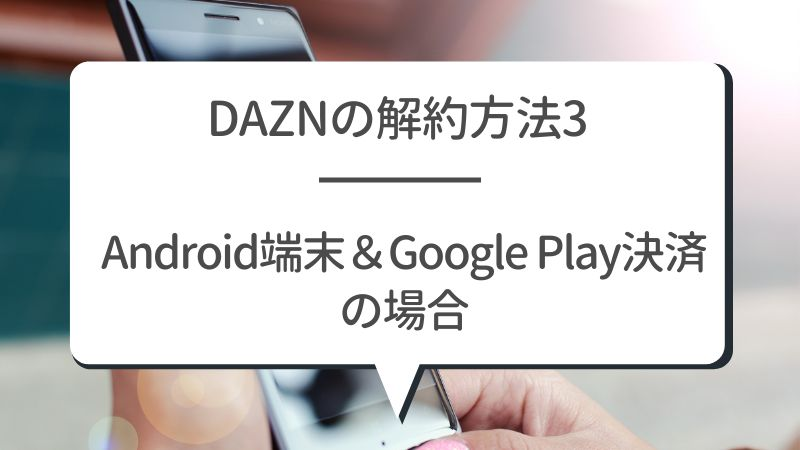 DAZNの解約方法3 Android端末&Google Play決済の場合