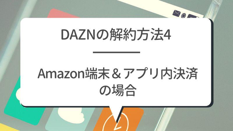 DAZNの解約方法4 Amazon端末&アプリ内決済の場合