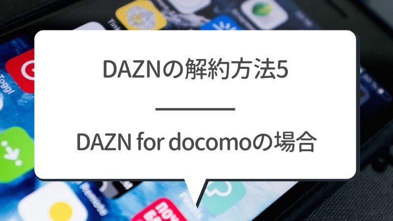 DAZNの解約方法5 DAZN for docomoの場合