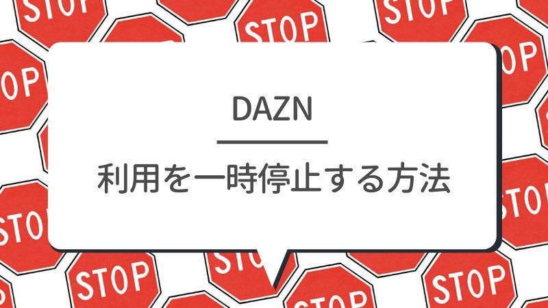 DAZN 利用を一時停止する方法