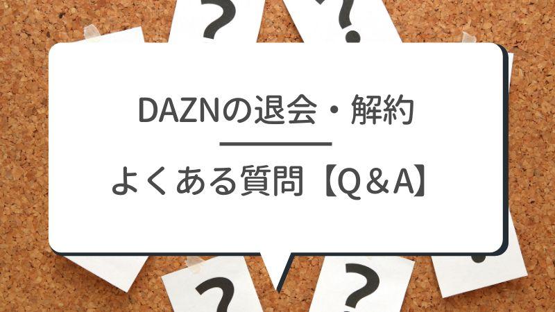 DAZNの退会・解約 よくある質問【Q&A】