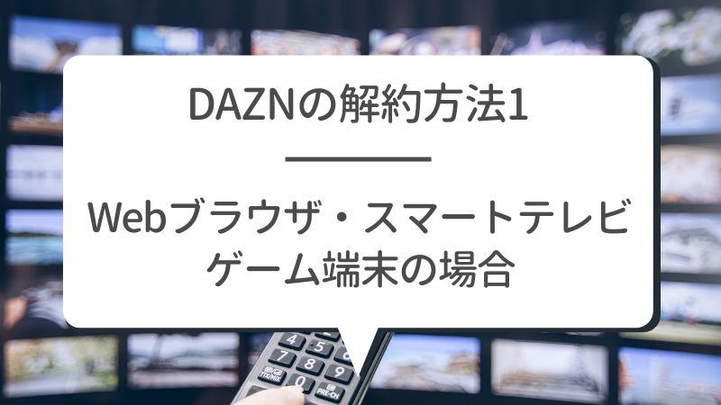 DAZNの解約方法1 Webブラウザ・スマートテレビ・ゲーム端末の場合