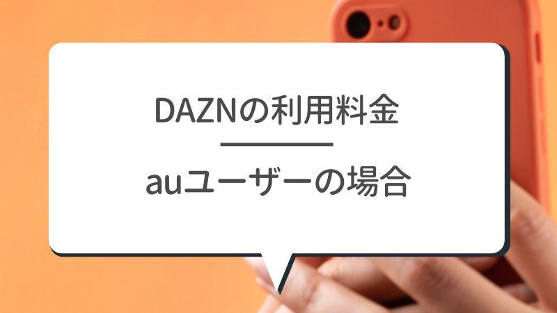 DAZNの利用料金 auユーザーの場合