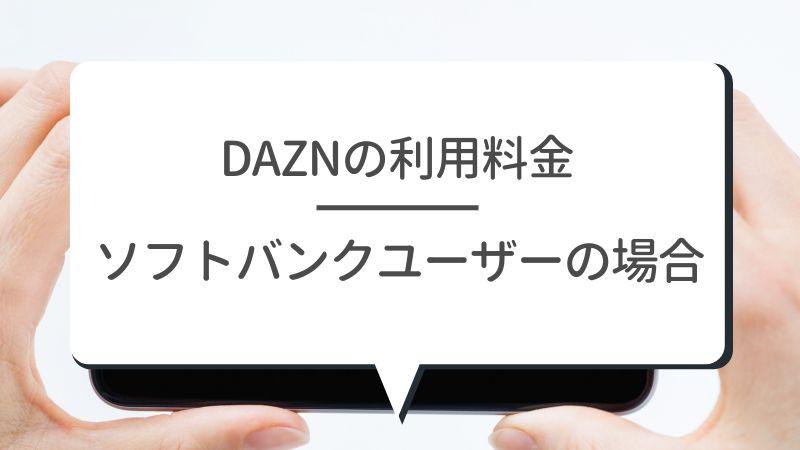 DAZNの利用料金 ソフトバンクユーザーの場合