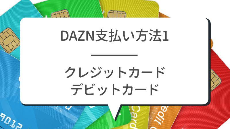 DAZN支払い方法1 クレジットカード・デビットカード