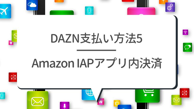 DAZN支払い方法5 Amazon IAPアプリ内決済
