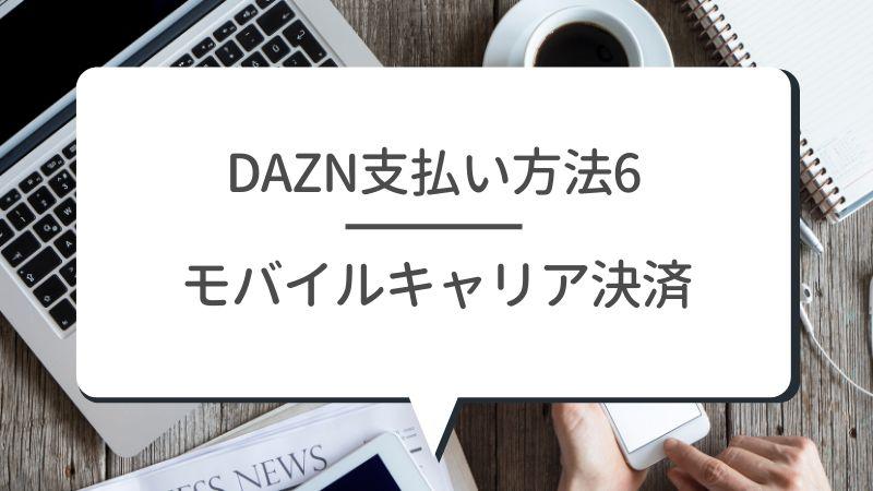 DAZN支払い方法6 モバイルキャリア決済