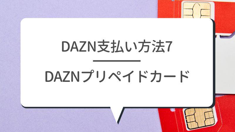 DAZN支払い方法7 DAZNプリペイドカード