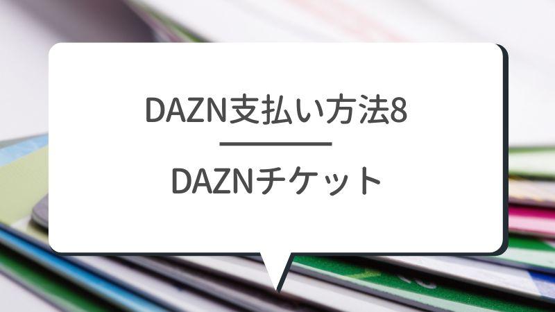 DAZN支払い方法8 DAZNチケット