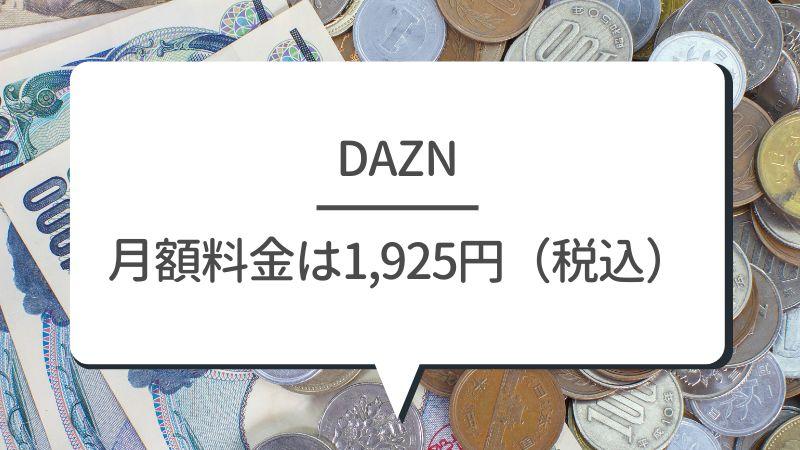 DAZN 月額料金は1,925円(税込)