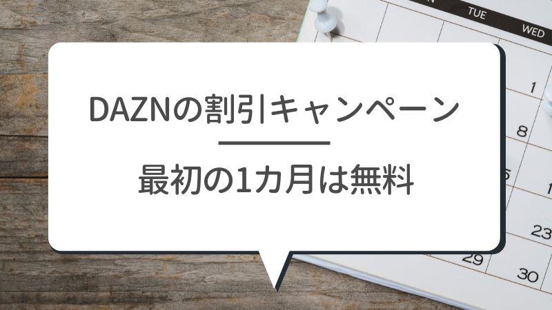 DAZNの割引キャンペーン 最初の1カ月は無料