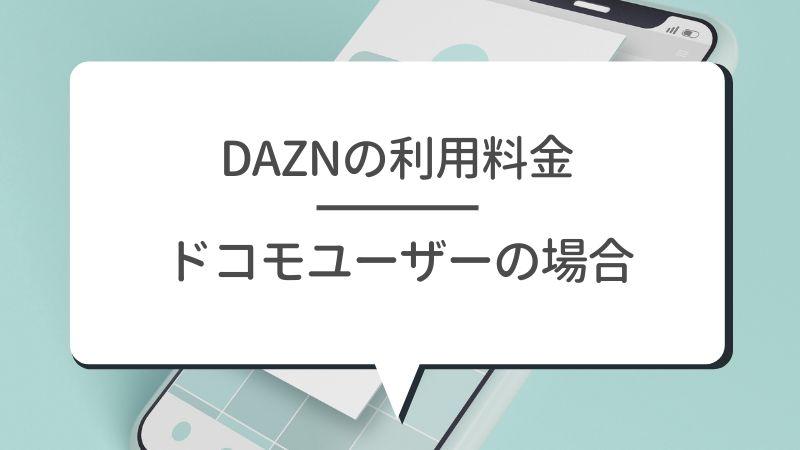 DAZNの利用料金 ドコモユーザーの場合
