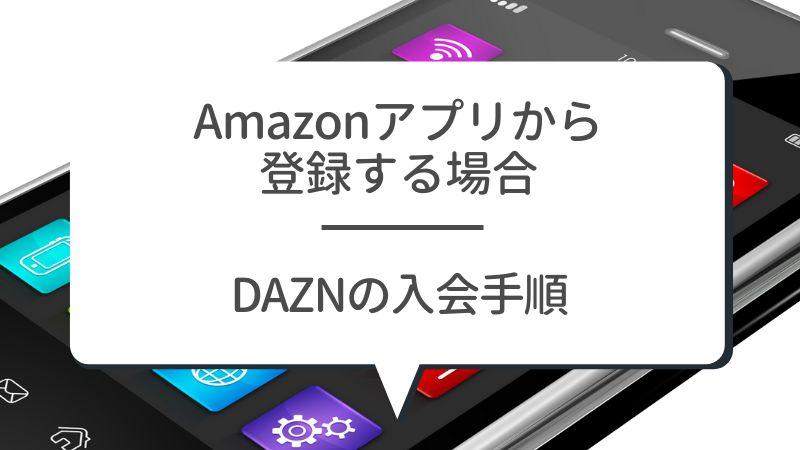 【Amazonアプリから登録する場合】DAZNの入会手順