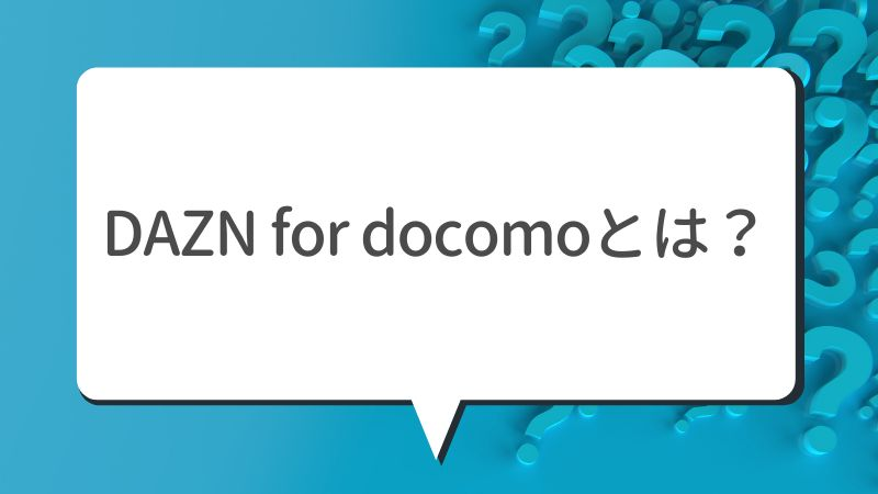 DAZN for docomoとは?