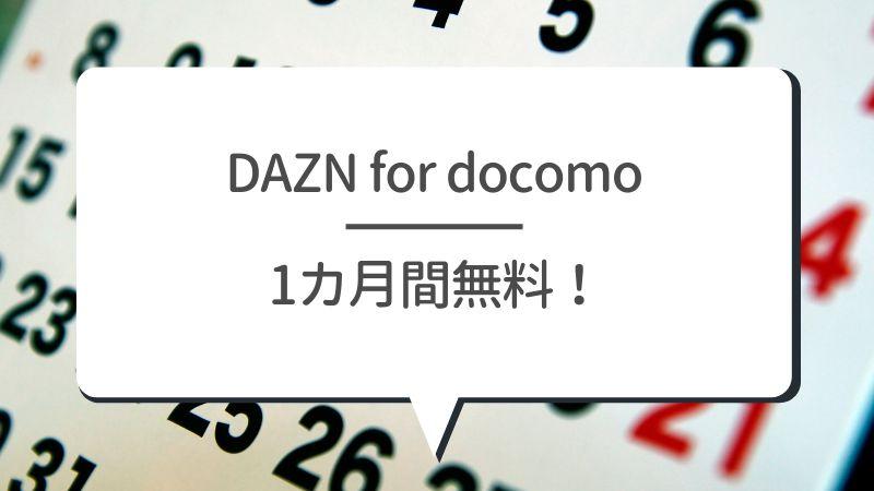 DAZN for docomo 1カ月間無料!