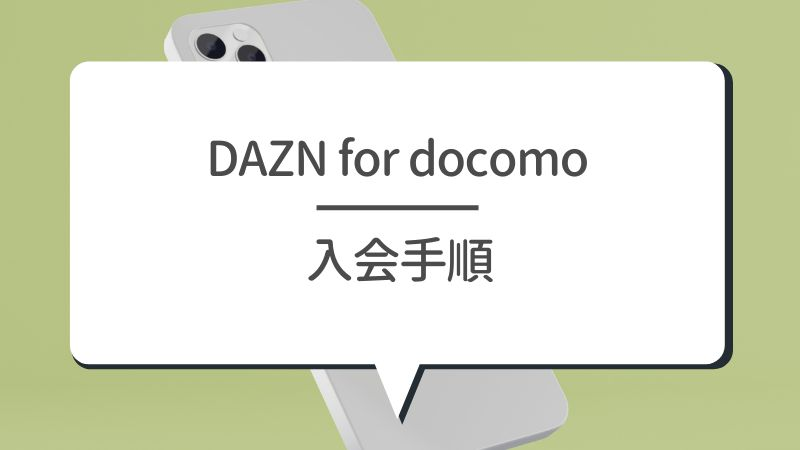 DAZN for docomo 入会手順
