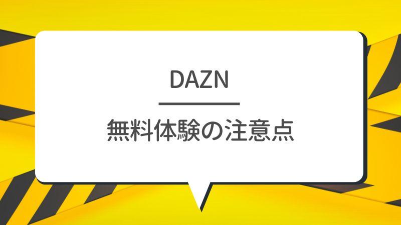 DAZN 無料体験の注意点