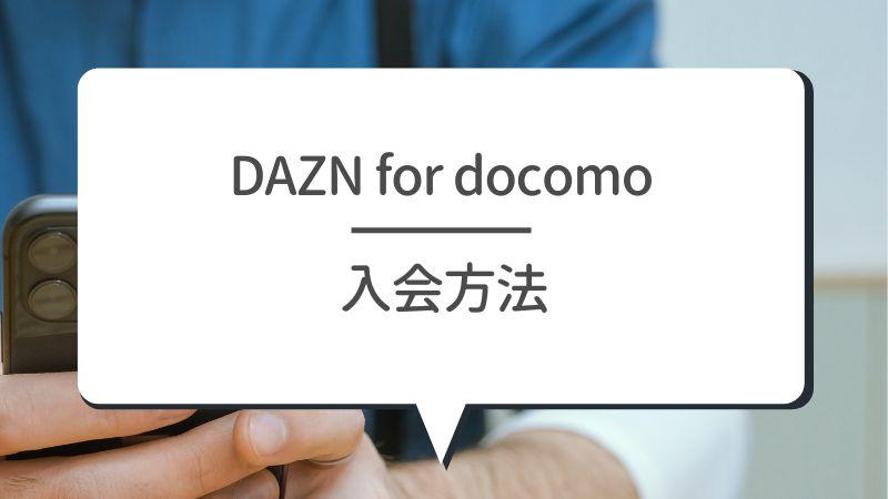 DAZN for docomo 入会方法