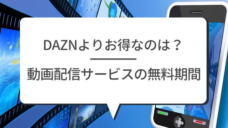 DAZNよりお得なのは? 動画配信サービスの無料期間