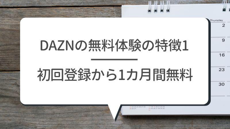 DAZNの無料体験の特徴1 初回登録から1カ月間無料
