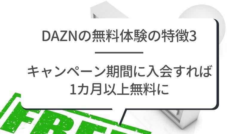 DAZNの無料体験の特徴3 キャンペーン期間に入会すれば1カ月以上無料に