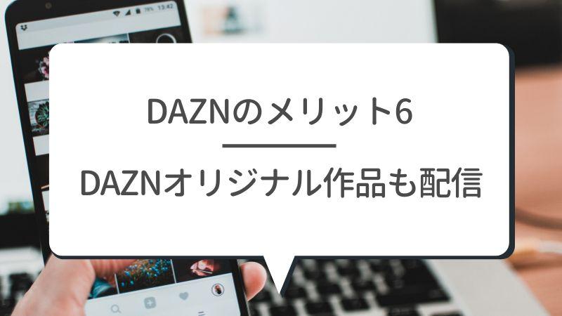DAZNのメリット6 DAZNオリジナル作品も配信