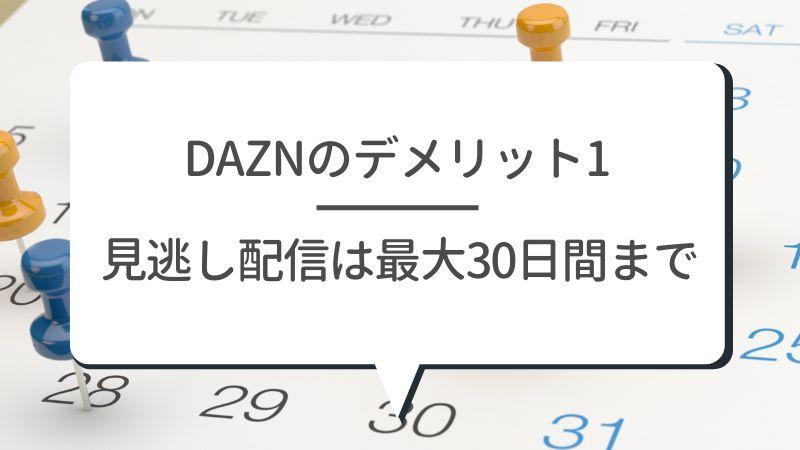 DAZNのデメリット1 見逃し配信は最大30日間まで