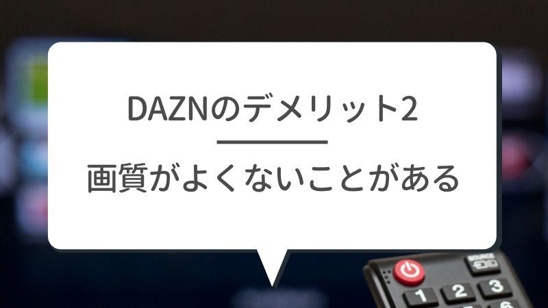DAZNのデメリット2 画質がよくないことがある