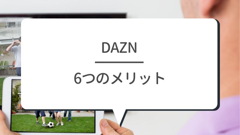 DAZN 6つのメリット