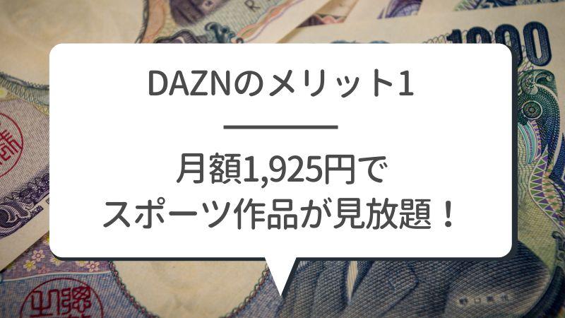DAZNのメリット1 月額1,925円でスポーツ作品が見放題!
