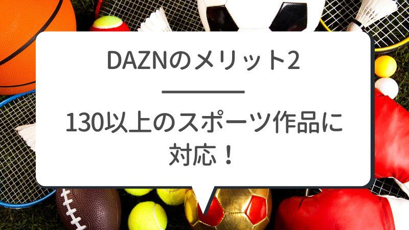 DAZNのメリット2 130以上のスポーツ作品に対応!