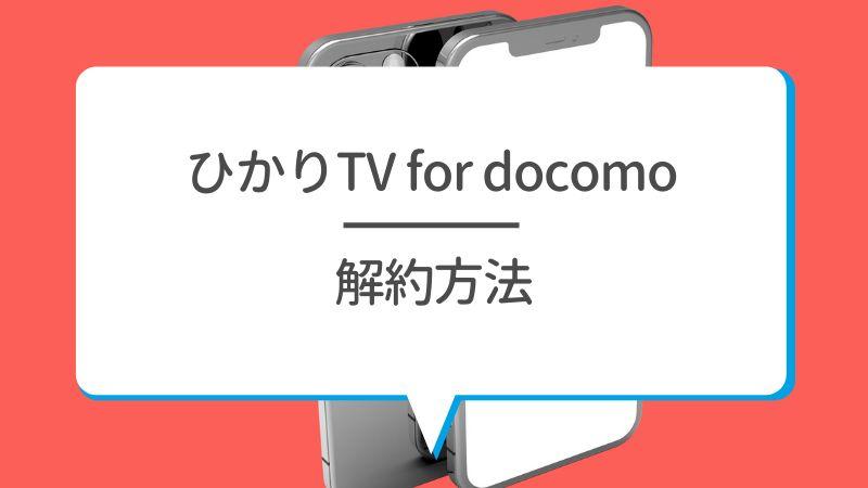 ひかりTV for docomo 解約方法