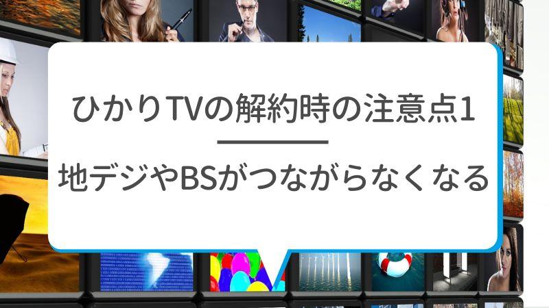 ひかりTVの解約時の注意点1 地デジやBSがつながらなくなる