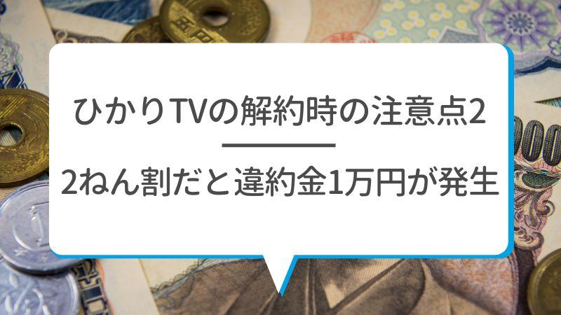 ひかりTVの解約時の注意点2 2ねん割だと違約金1万円が発生