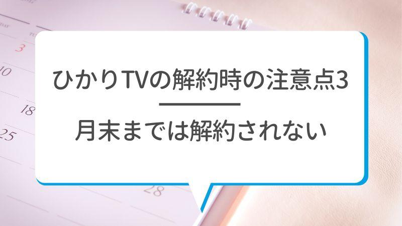 ひかりTVの解約時の注意点3 月末までは解約されない