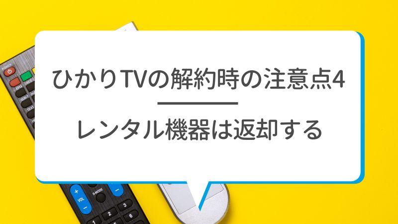 ひかりTVの解約時の注意点5 レンタル機器は返却する