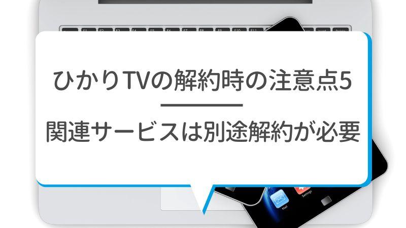ひかりTVの解約時の注意点5 関連サービスは別途解約が必要