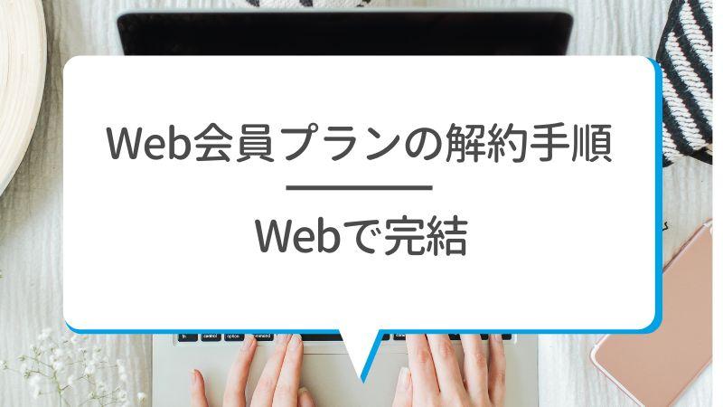Web会員プランの解約手順 Webで完結
