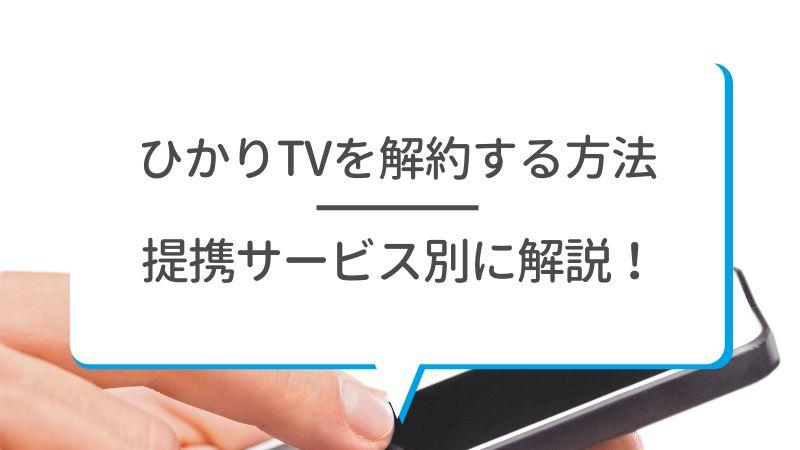 ひかりTVを解約する方法 提携サービス別に解説!