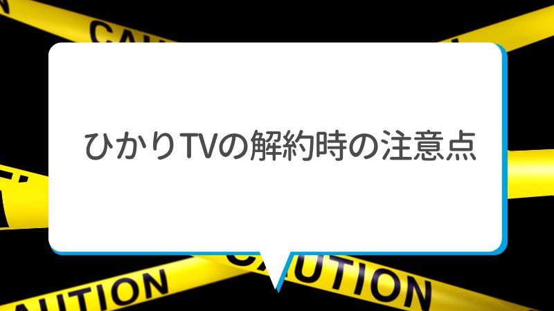 ひかりTVの解約時の注意点
