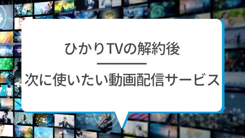 ひかりTVの解約後 次に使いたい動画配信サービス