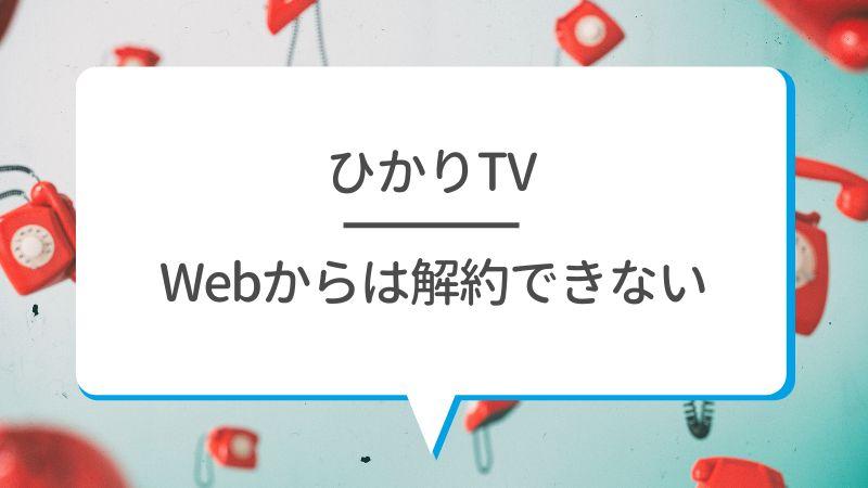 ひかりTV Webからは解約できない