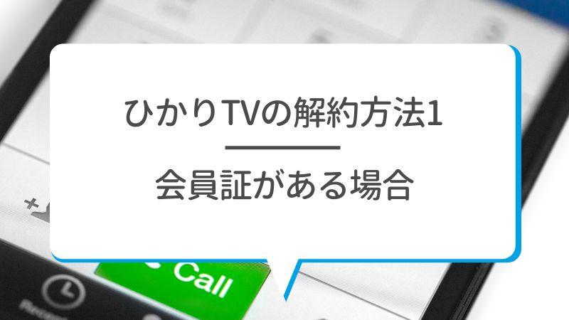 ひかりTVの解約方法1 会員証がある場合