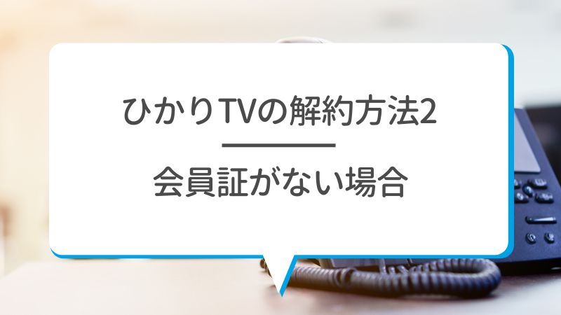 ひかりTVの解約方法2 会員証がない場合
