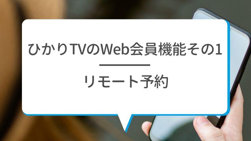 ひかりTVのWeb会員機能その1 リモート予約