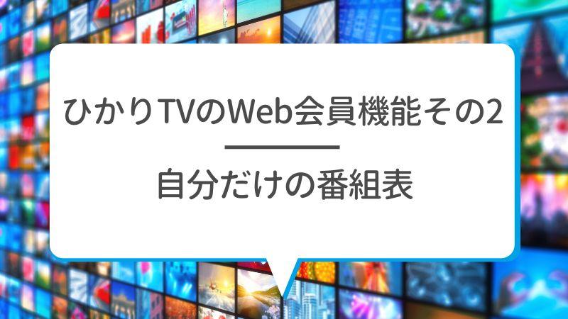 ひかりTVのWeb会員機能その2 自分だけの番組表