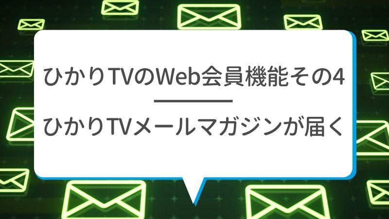 ひかりTVのWeb会員機能その4 ひかりTVメールマガジンが届く