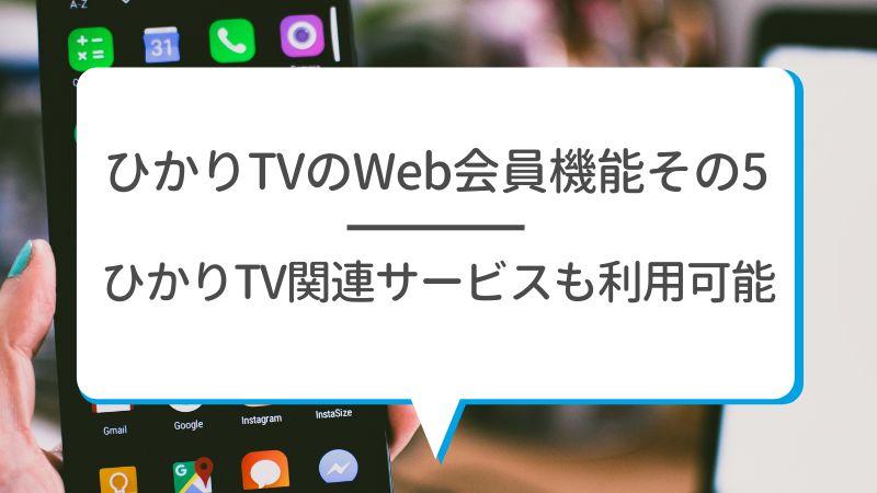 ひかりTVのWeb会員機能その5 ひかりTV関連サービスも利用可能