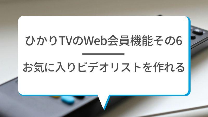 ひかりTVのWeb会員機能その6 お気に入りビデオリストを作れる